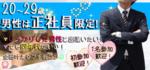 【滋賀県草津の恋活パーティー】イベントシェア株式会社主催 2018年12月16日