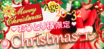 【滋賀県草津の恋活パーティー】イベントシェア株式会社主催 2018年12月22日