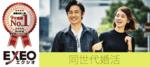 【愛知県名駅の婚活パーティー・お見合いパーティー】エクシオ主催 2018年11月21日