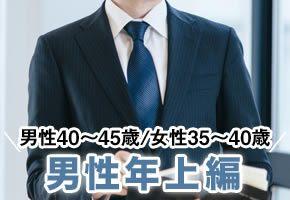 個室空間パーティー【男性40〜45歳/女性35〜40歳〜男性年上編〜】