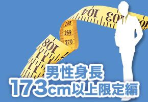 背の高い人と並んで歩きたいな★〜男性身長173cm以上限定編〜★