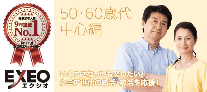50・60歳代中心編 〜第二の人生のパートナー探し♪〜
