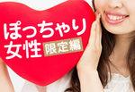 【岡山県岡山駅周辺の婚活パーティー・お見合いパーティー】エクシオ主催 2018年11月24日