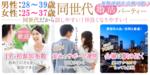 【東京都丸の内の婚活パーティー・お見合いパーティー】街コンmap主催 2018年12月12日