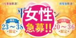 【栃木県小山の恋活パーティー】街コンmap主催 2018年12月14日