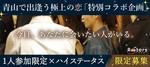 【東京都青山の婚活パーティー・お見合いパーティー】株式会社Rooters主催 2018年11月24日
