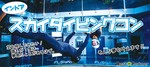 【埼玉県埼玉県その他の体験コン・アクティビティー】ベストパートナー主催 2018年12月24日