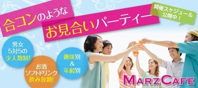 【JR中野駅】『男性30代、女性40歳~45歳限定婚活パーティー』 5対5の年齢別・趣味別お見合いパーティーです♪♪