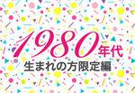 【東京都町田の婚活パーティー・お見合いパーティー】エクシオ主催 2018年12月1日