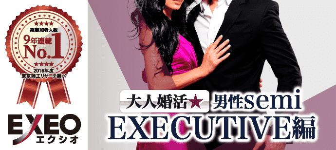 男性EXECUTIVE編〜男女とも大人気企画★男性年収500万以上!〜