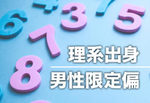 【東京都町田の婚活パーティー・お見合いパーティー】エクシオ主催 2018年12月2日