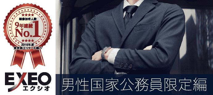 【大阪府難波の婚活パーティー・お見合いパーティー】エクシオ主催 2018年12月7日