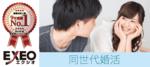 【東京都町田の婚活パーティー・お見合いパーティー】エクシオ主催 2018年12月8日