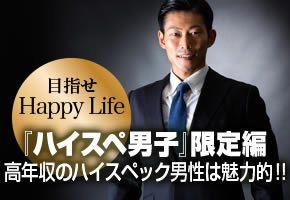 『ハイスペ男子』限定編〜ここでないと出逢えない…☆高収入男性♪〜