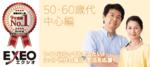 【東京都銀座の婚活パーティー・お見合いパーティー】エクシオ主催 2018年12月15日