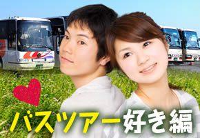 〜福岡恋バスツアー!☆冬の夜景イルミネーション観賞〜
