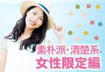 【熊本県熊本の婚活パーティー・お見合いパーティー】エクシオ主催 2018年12月16日