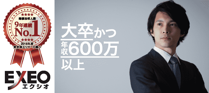 恋がしたい!Xmas 男大卒EXECUTIVE編〜仕事も恋も大切に★男性大卒かつ年収600万以上!〜