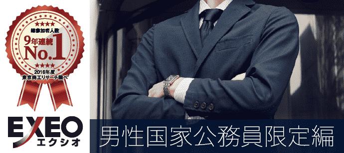 個室パーティー【恋がしたい!Xmas 男性国家公務員限定編】