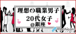 【東京都銀座の婚活パーティー・お見合いパーティー】街コンジャパン主催 2018年12月23日