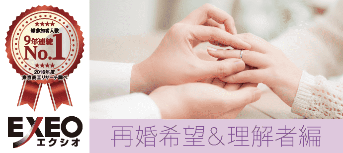 Happy★Xmas 再婚希望&理解者編〜共感できる相手がいる☆〜