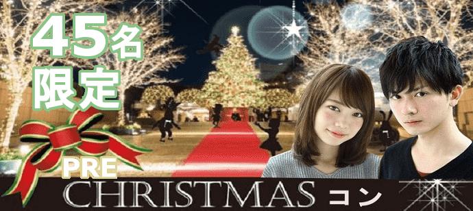 Preクリスマス版 お洒落な長崎の会場にて開催【大人気企画男性22~28歳、女性20~28歳】