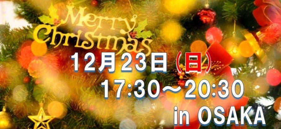 12/23(日) 大阪心斎橋★クリスマスパーティ