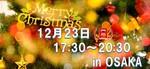 【大阪府心斎橋の恋活パーティー】ANDEAVOR株式会社主催 2018年12月23日