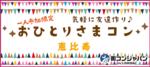 【東京都恵比寿の恋活パーティー】街コンジャパン主催 2018年12月15日