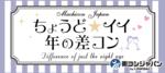 【東京都恵比寿の恋活パーティー】街コンジャパン主催 2018年12月16日