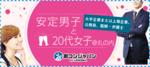 【東京都丸の内の恋活パーティー】街コンジャパン主催 2018年12月15日