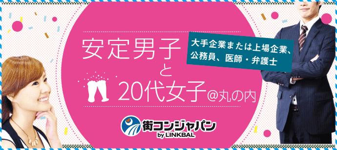 【女性先行中】安定男子(大手or上場企業&公務員)×20代女子party♡立食ver.