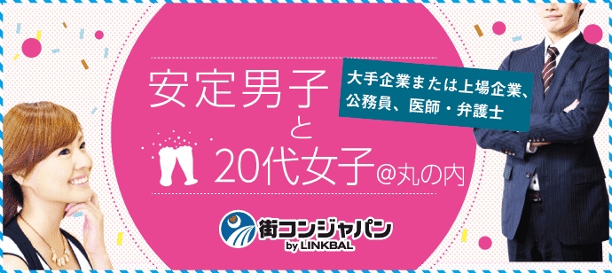 安定男子(大手or上場企業&公務員)×20代女子party♡立食ver