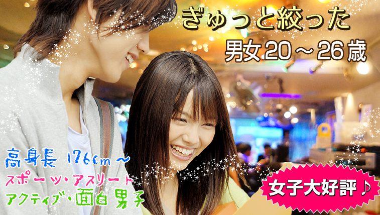 ◆12/15(土)*男女とも20~26歳〝ギュッと絞った年齢設定〟☆彡 『やっぱり〝長身176cm~・スポーツ〟男子ってイイかも♪・*: 』 みんなで楽しく盛上る3.5h♪ IN渋谷
