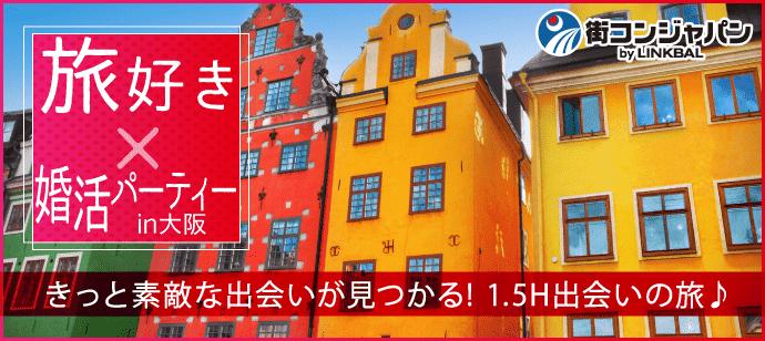 【旅好き限定☆カジュアル】婚活パーティーin大阪