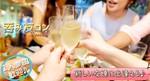 【東京都銀座の婚活パーティー・お見合いパーティー】東京夢企画主催 2018年12月16日