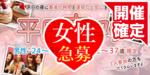 【茨城県つくばの恋活パーティー】街コンmap主催 2018年12月19日