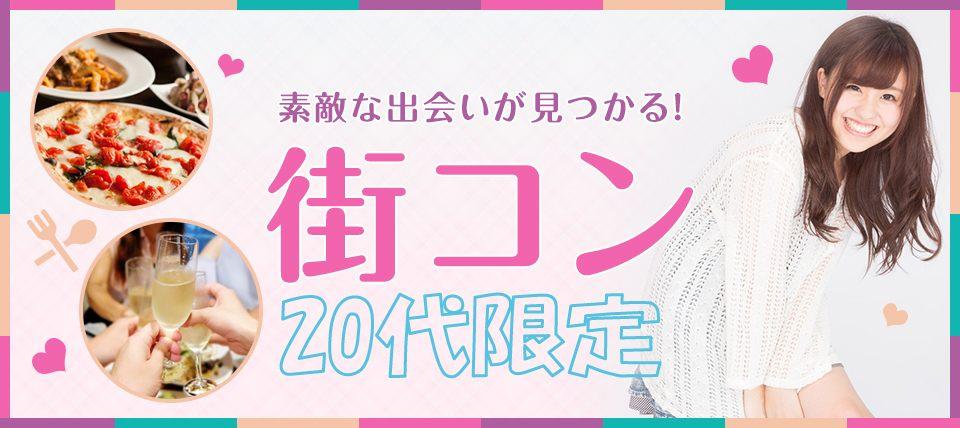 【愛知県名駅の恋活パーティー】aiコン主催 2019年1月13日