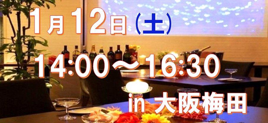 【昼開催】 1/12(土)  大阪梅田★20代&30代限定パーティー