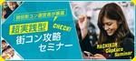 【東京都青山の自分磨き・セミナー】LINK PARTY主催 2018年12月3日