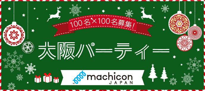 大阪パーティー~20代限定~クリスマスバージョン♪