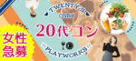 【群馬県高崎の恋活パーティー】名古屋東海街コン主催 2018年12月22日