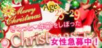 【奈良県奈良の恋活パーティー】イベントシェア株式会社主催 2018年12月16日