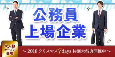 【新潟県新潟の婚活パーティー・お見合いパーティー】シャンクレール主催 2018年12月21日