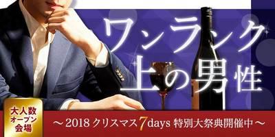 【長野県長野の婚活パーティー・お見合いパーティー】シャンクレール主催 2018年12月23日