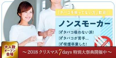 【茨城県つくばの婚活パーティー・お見合いパーティー】シャンクレール主催 2018年12月23日