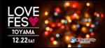 【富山県富山の恋活パーティー】名古屋東海街コン主催 2018年12月22日