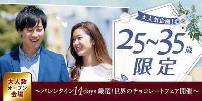【茨城県つくばの婚活パーティー・お見合いパーティー】シャンクレール主催 2019年2月10日