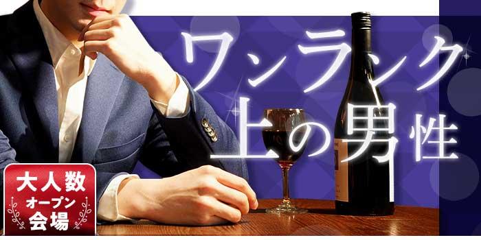 【東京都恵比寿の婚活パーティー・お見合いパーティー】シャンクレール主催 2019年2月23日