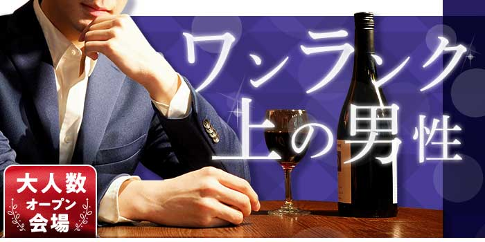 【新潟県新潟の婚活パーティー・お見合いパーティー】シャンクレール主催 2019年2月23日